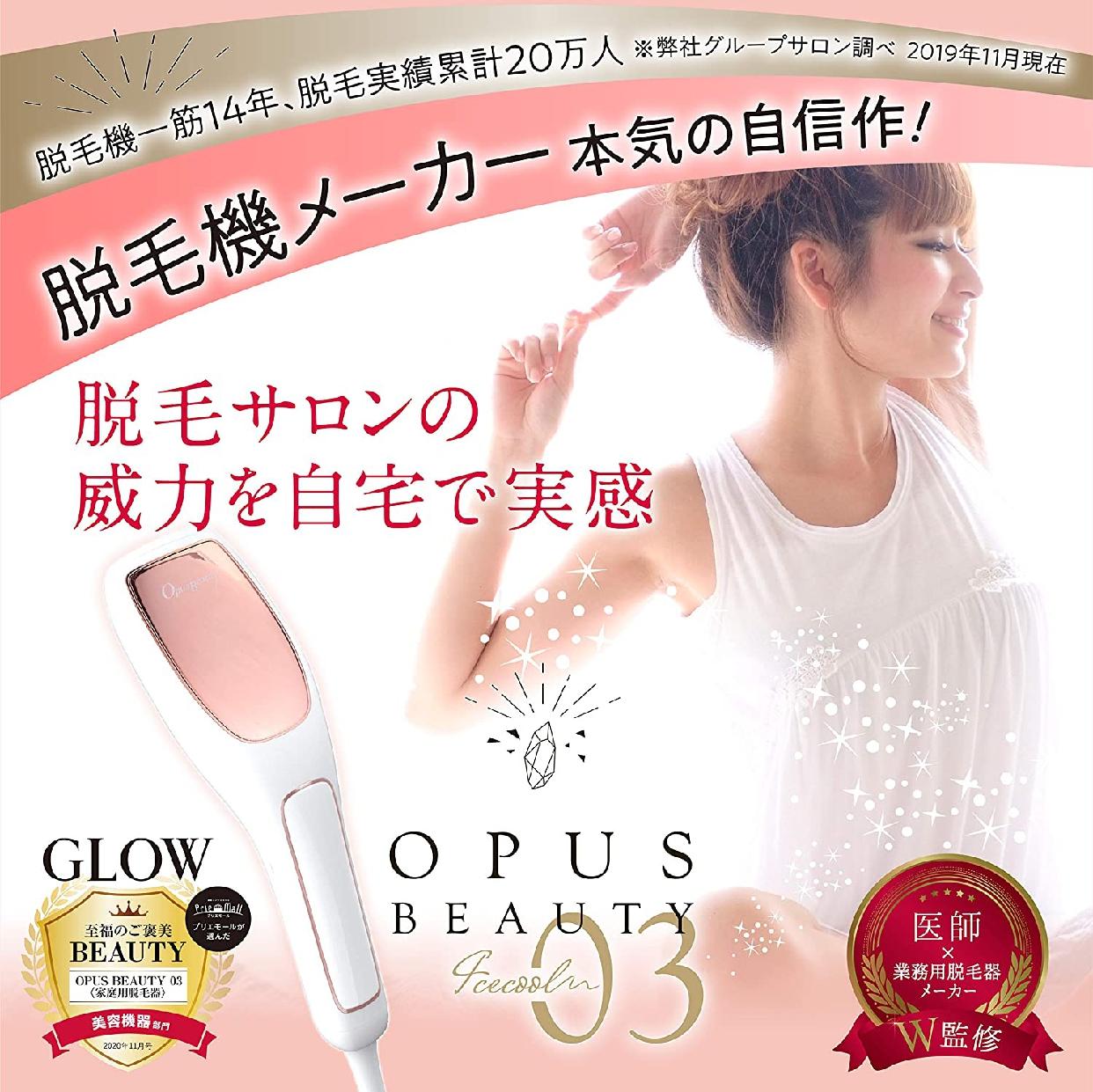 OPUS BEAUTY(オーパスビューティ) オーパスビューティーゼロスリーの商品画像4