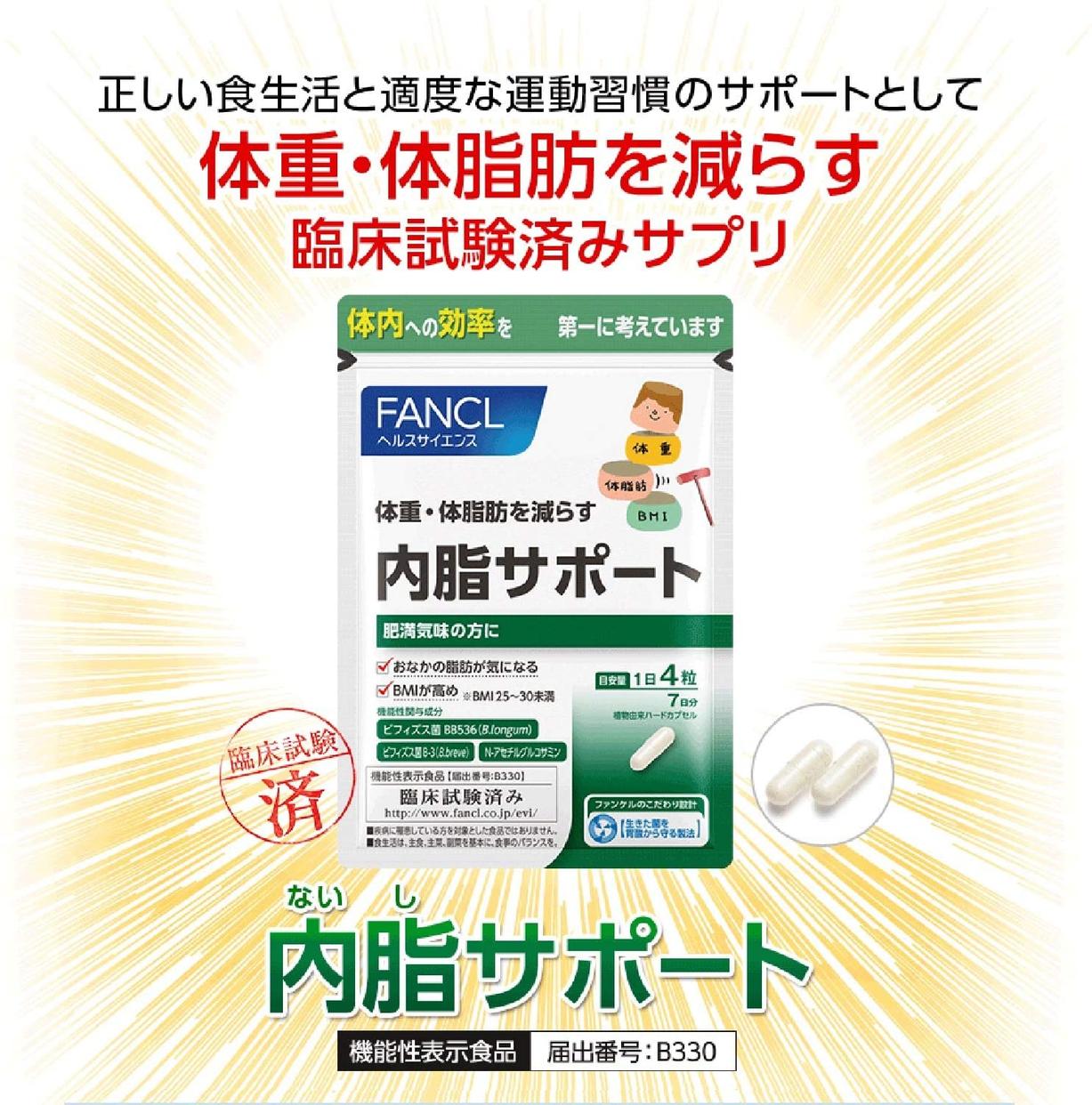 FANCL(ファンケル) 内脂サポートの商品画像3