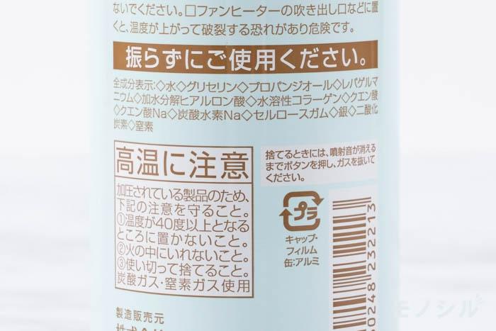 ECLAT BIO(エクラビオ) ミラクルエレキミストの商品画像2 商品の成分表