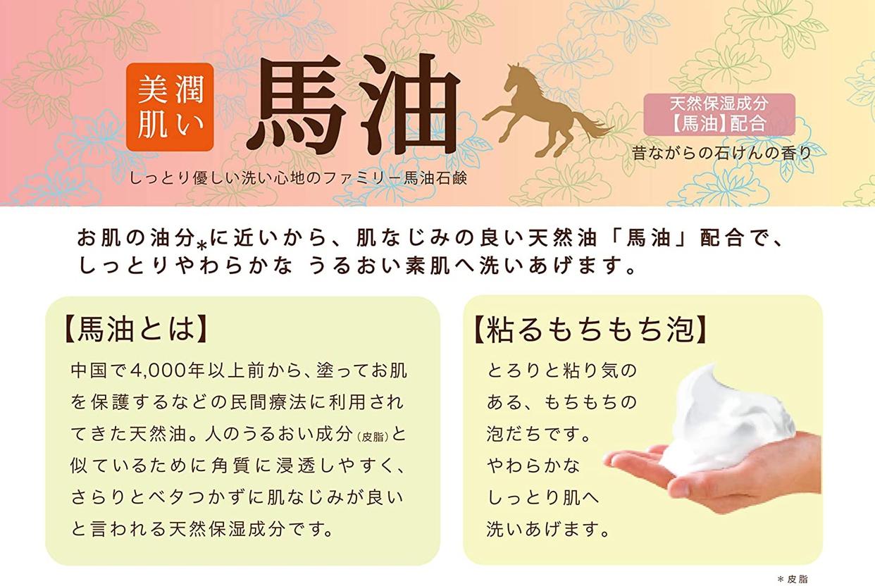 ペリカン石鹸(PELICAN SOAP) 馬油ファミリー石鹸の商品画像3