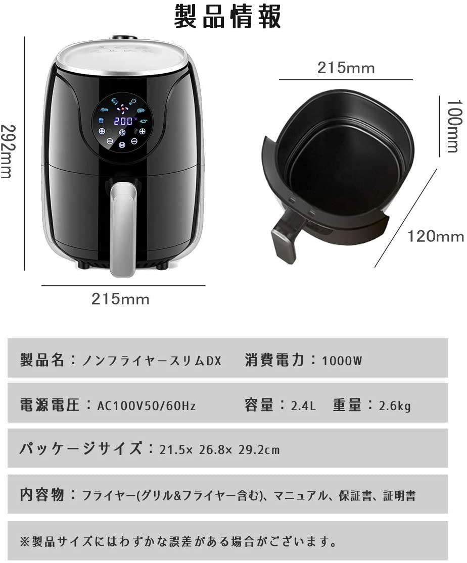 ONLIFE(オンライン)ノンフライヤー スリムDX 2.4L LFR-806BK ブラックの商品画像8