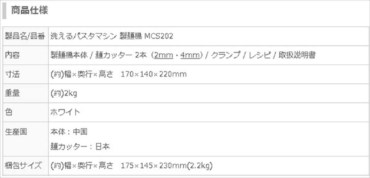 日本ニーダー(KNEADER) 洗える製麺機 麺や MCS203の商品画像10