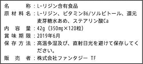 リッチパウダー L-リジンの商品画像4