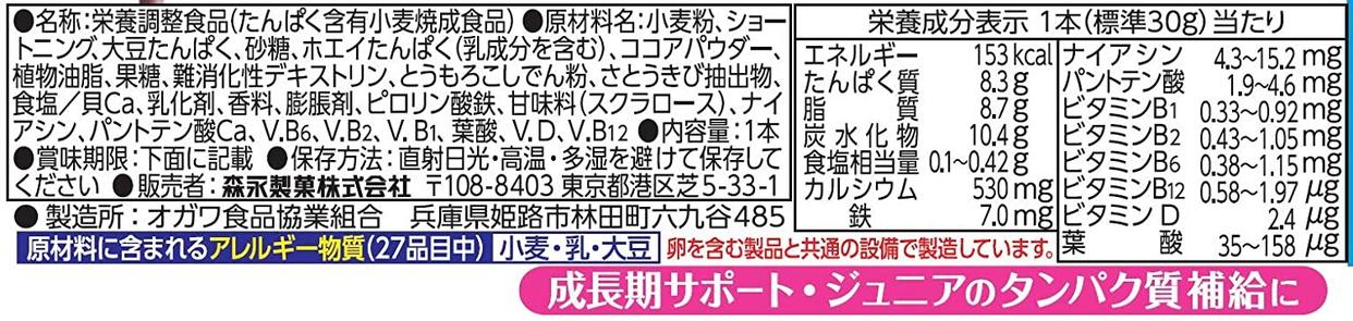 森永製菓(MORINAGA) inバー ジュニアプロテインの商品画像7