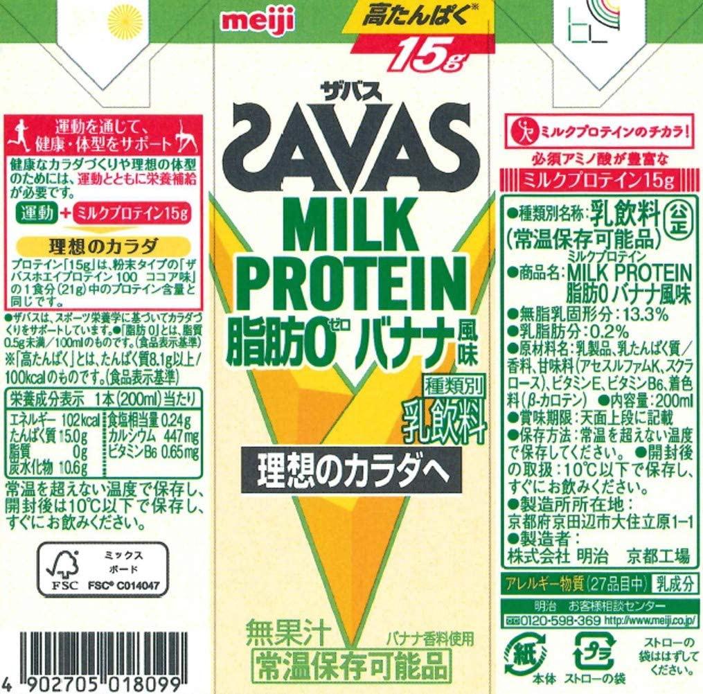 SAVAS(ザバス) ミルクプロテインの商品画像2