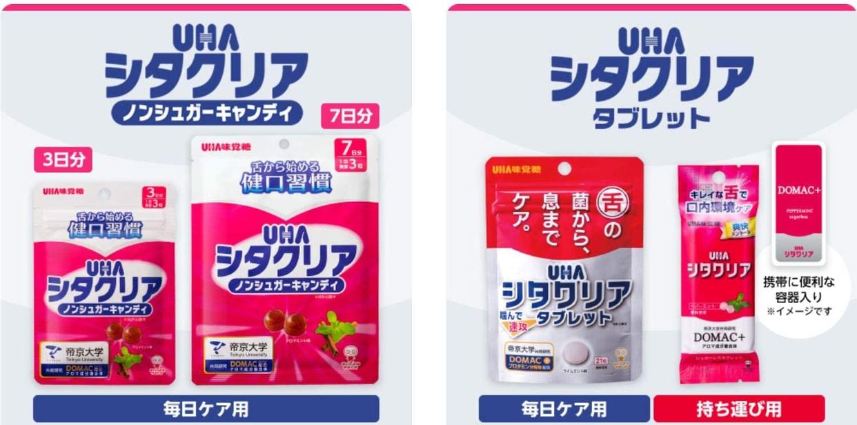 UHA味覚糖 シタクリア タブレットの商品画像5