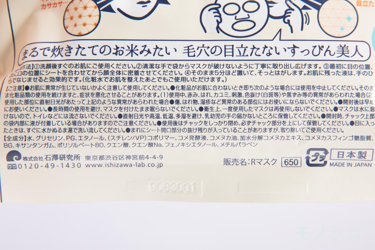 毛穴撫子(ケアナナシコ) お米のマスク <シートマスク>の商品の成分表