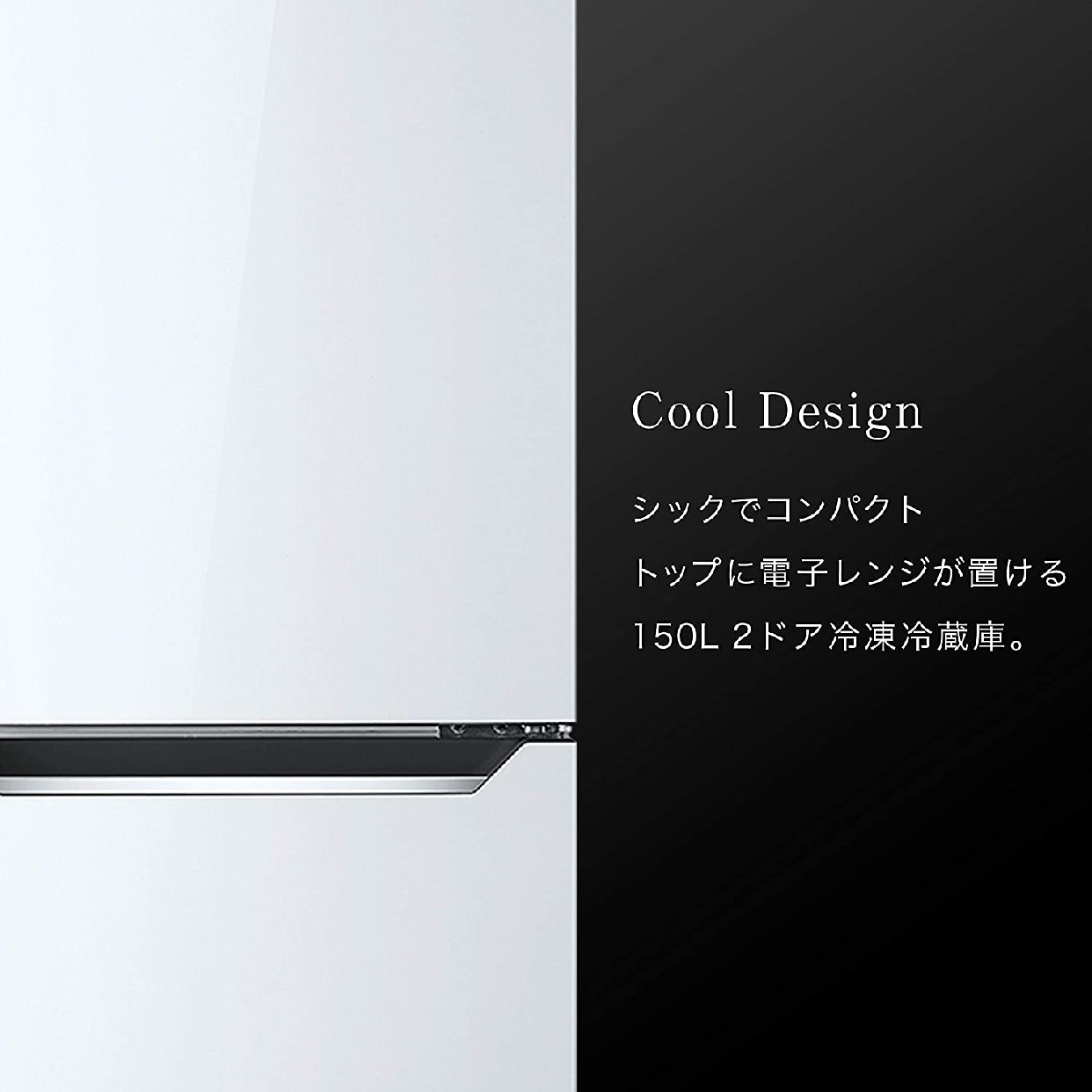 Hisense(ハイセンス)150L 冷凍冷蔵庫 HR-D15Cの商品画像3