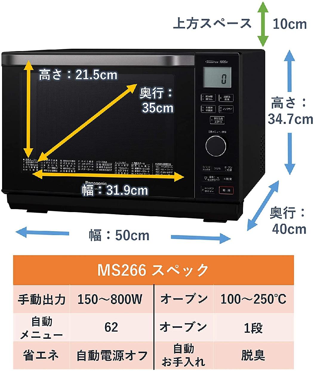 Panasonic(パナソニック) オーブンレンジ NE-MS266の商品画像7