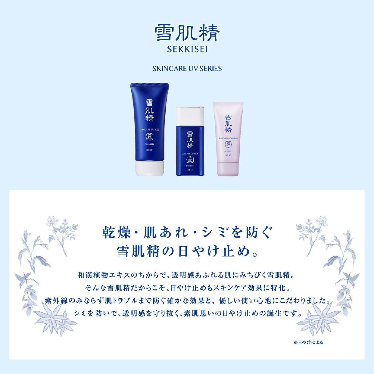 雪肌精(せっきせい)スキンケア UV ミルクの商品画像5