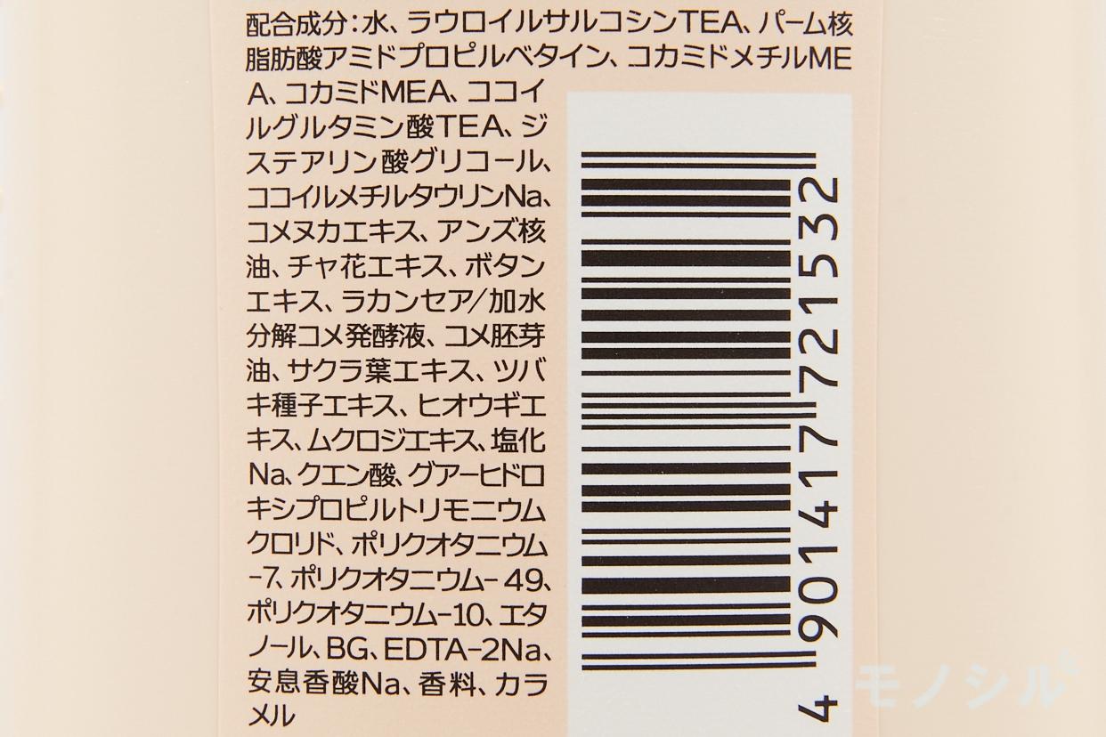 いち髪(いちかみ)濃密W保湿ケア シャンプーの商品の成分表
