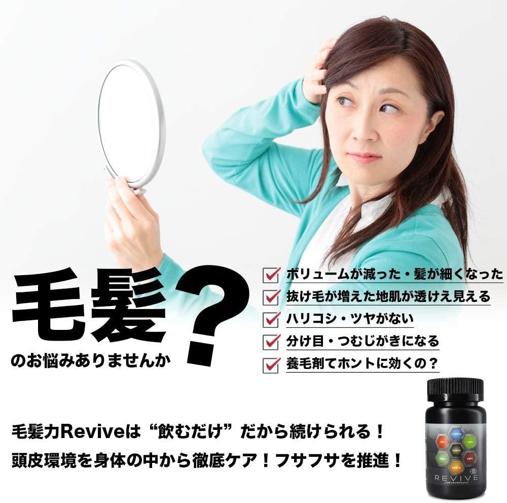 Revive(リヴァイブ) ノコギリヤシサプリメントの商品画像4