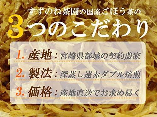 すずのね茶園 ごぼう茶の商品画像8