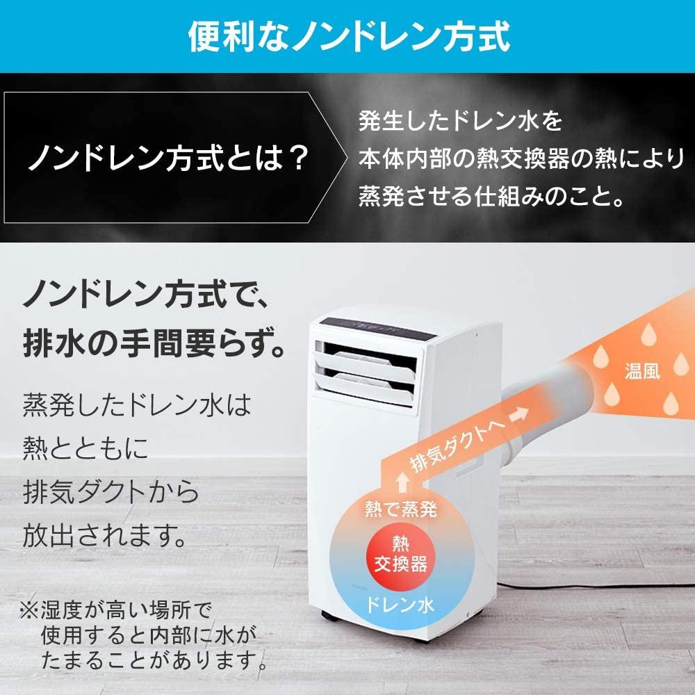 IRIS OHYAMA(アイリスオーヤマ) ポータブルクーラー IPC-221Nの商品画像6