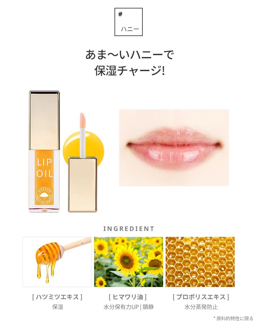 supiyo(スピヨ) リップオイルの商品画像7