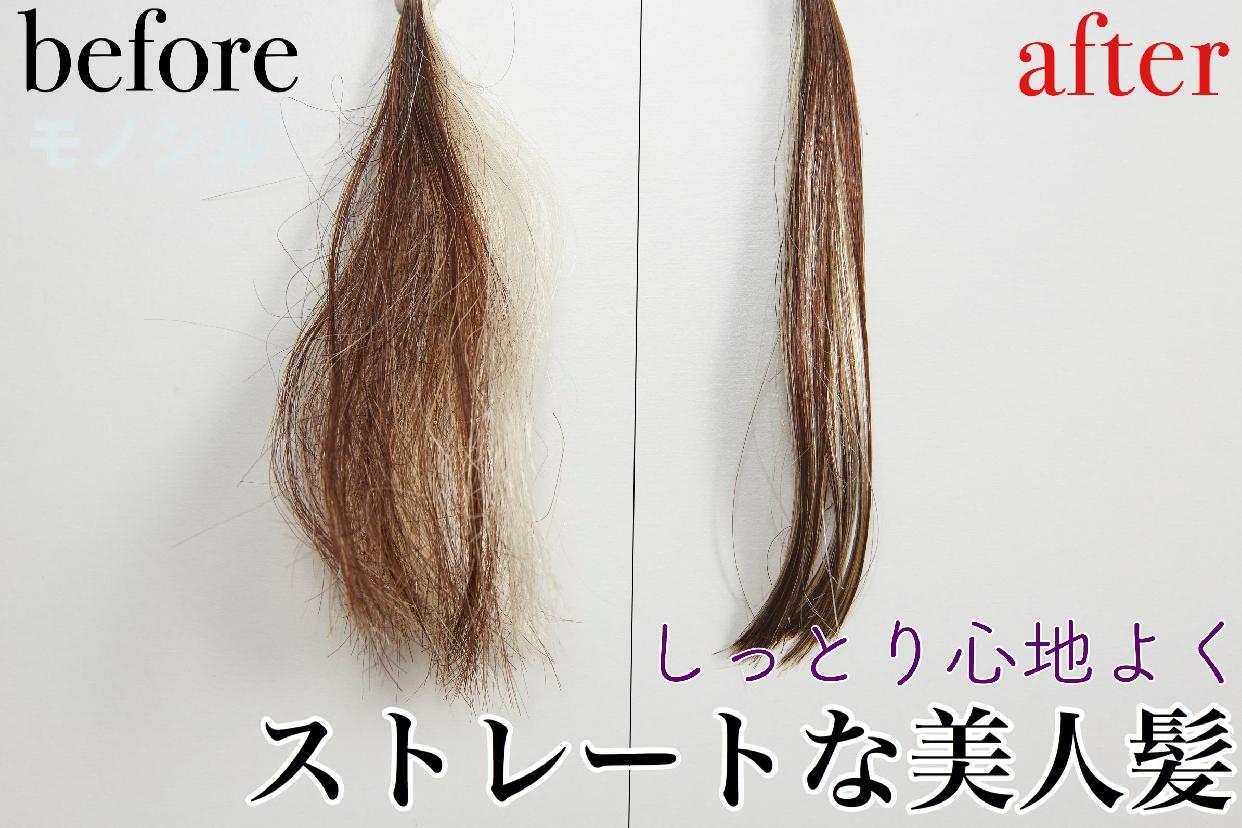 LebeL(ルベル) イオ ディープマスクの商品画像6 使用して効果を比較した毛髪