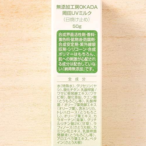 無添加工房OKADA(むてんかこうぼうおかだ)岡田UVミルクの商品画像2