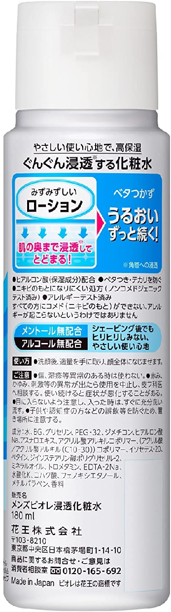 MEN's Bioré(メンズビオレ) 浸透化粧水 ローションタイプの商品画像2
