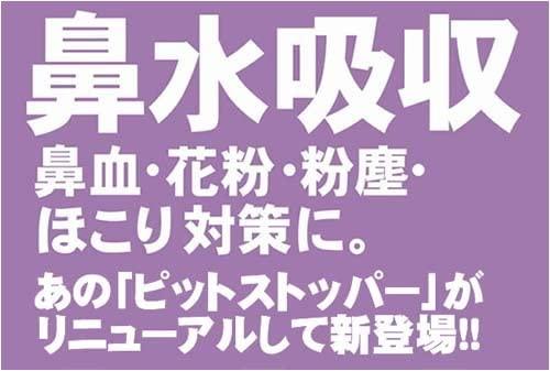 NOSE MASK PIT(ノーズマスクピット) STOPPER(ストッパー)の商品画像3