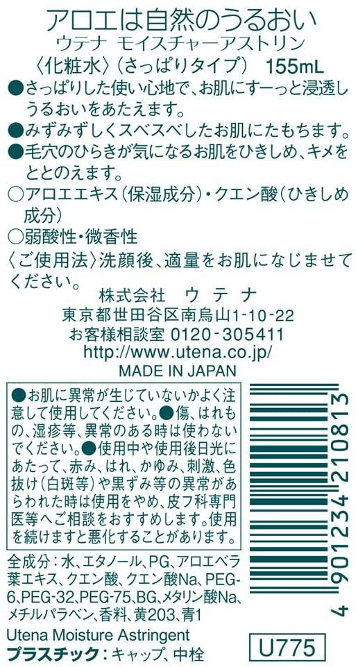 utena(ウテナ) モイスチャー さっぱり化粧水の商品画像2