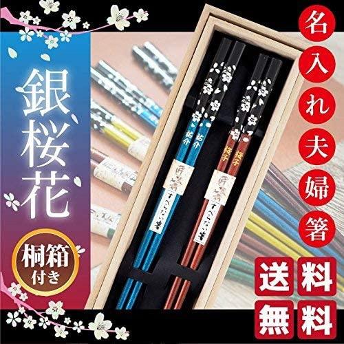 ノースマート 名入れ 夫婦箸 銀桜花 青/赤/緑/金/紫の商品画像