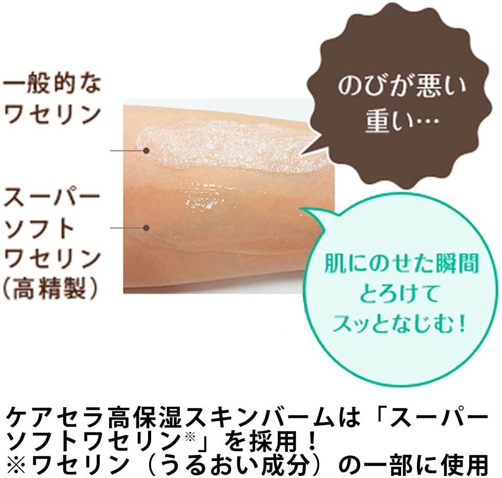 CareCera(ケアセラ) 高保湿スキンバームの商品画像4