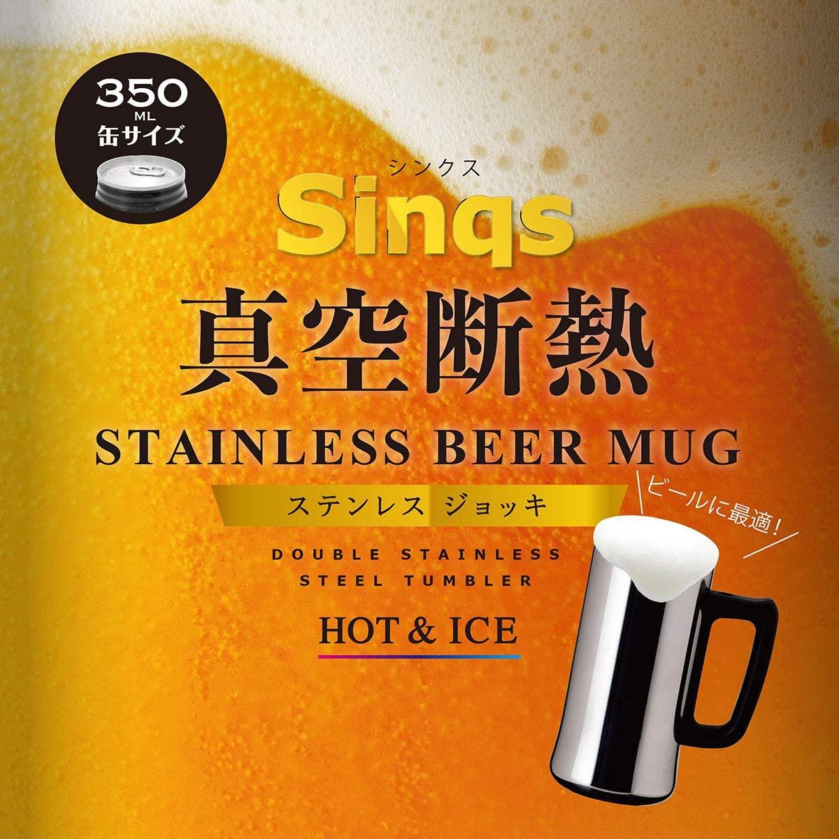 Atlas(アトラス) Sinqs 真空ビールジョッキ 470ml ASJ-472MRの商品画像6