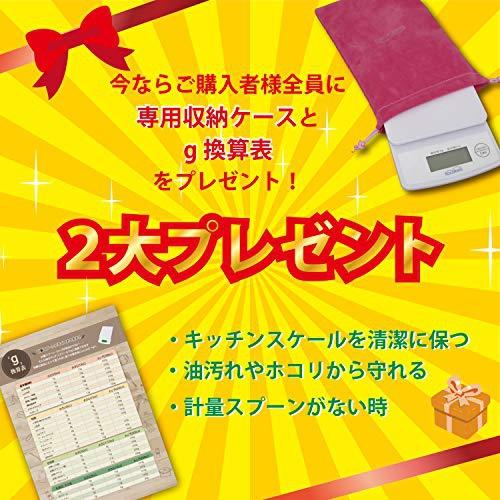 ネクストグロー Kocokara デジタルキッチンスケール WH-B17の商品画像4