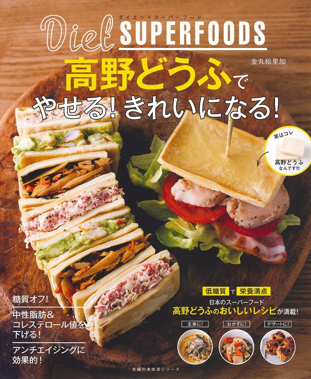 主婦の友社 ダイエットスーパーフード高野どうふでやせる!きれいになる!の商品画像
