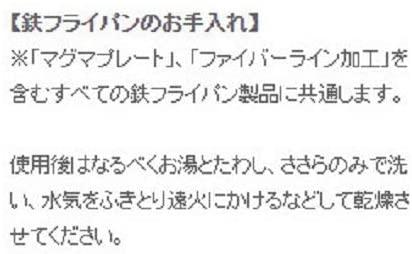 柳宗理(SORI YANAGI) 鉄フライパン【ファイバーライン加工】フタ付きの商品画像9