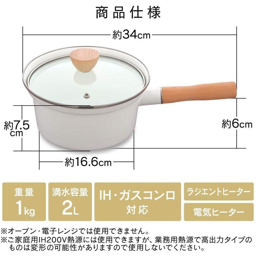 アイリスオーヤマ 片手鍋 ホーロー 18cm ホワイト ECSP-18の商品画像3