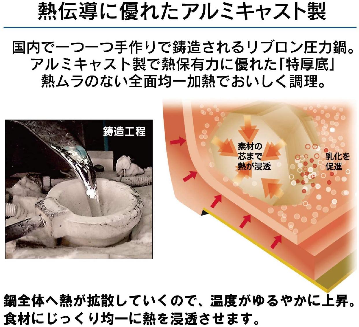 北陸アルミニウム(ホクリクアルミニウム) リブロン圧力鍋の商品画像2