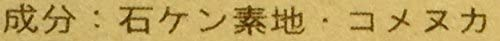 Charis(カリス) 米ぬか石鹸の商品画像4