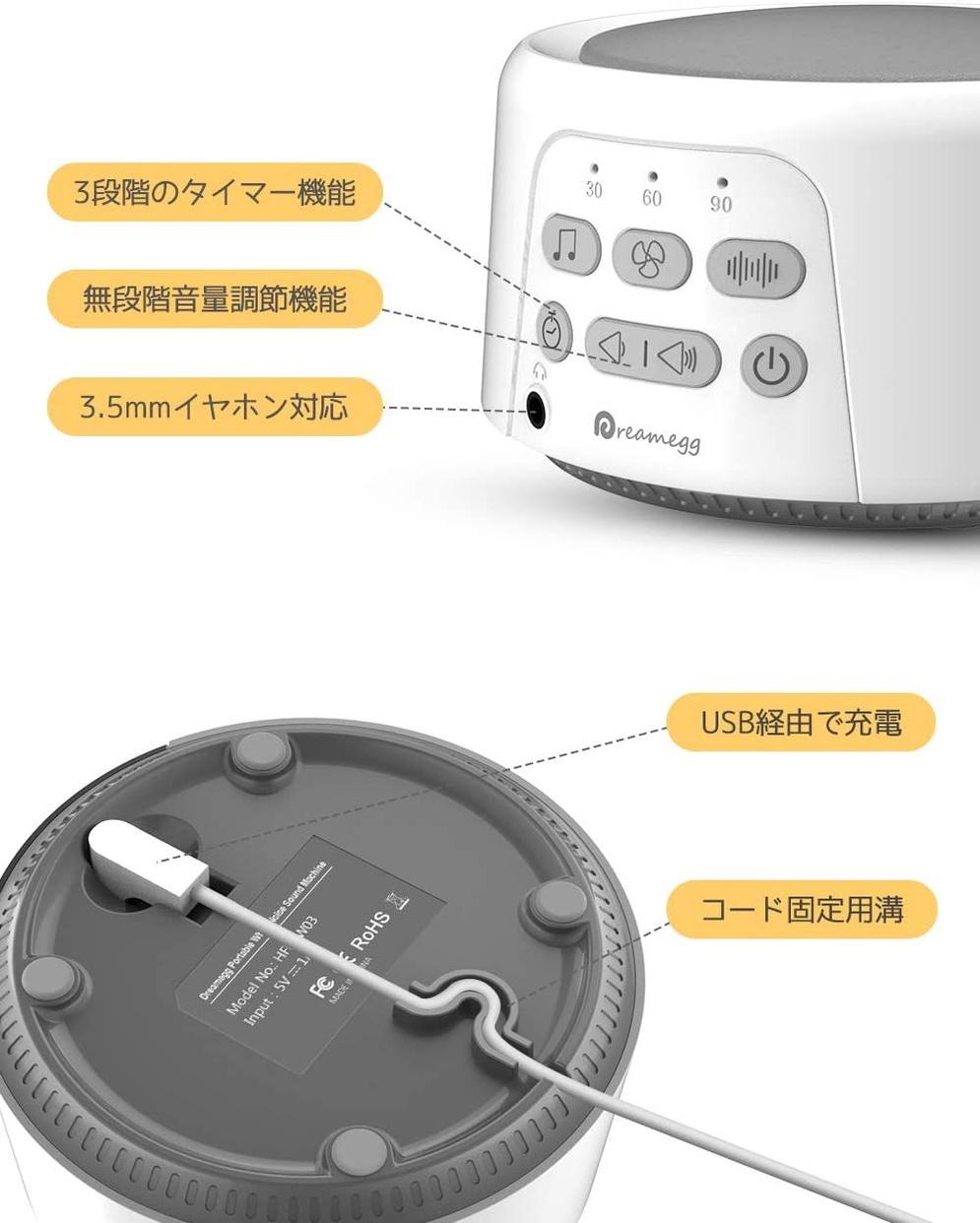Dreamegg(ドリームエッグ) ホワイトノイズマシンの商品画像7
