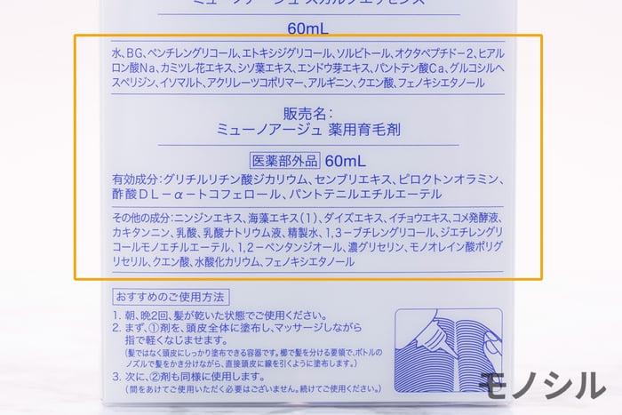 MUNOAGE(ミューノアージュ)ヘアアプローチプログラムの商品画像3