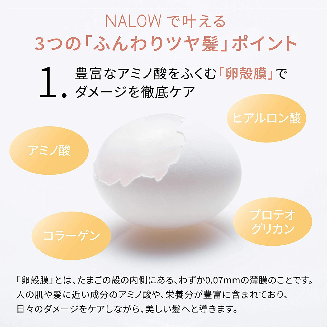NALOW(ナロウ) ディープ モイスト シャンプーの商品画像3