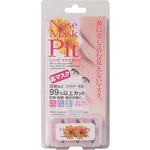 NOSE MASK PIT(ノーズマスクピット) ノーズマスクピットの商品画像