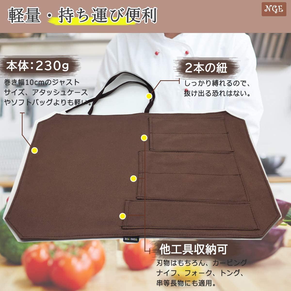 NGE(エヌジーイー) 包丁ケース 帆布製 ブラウンの商品画像5