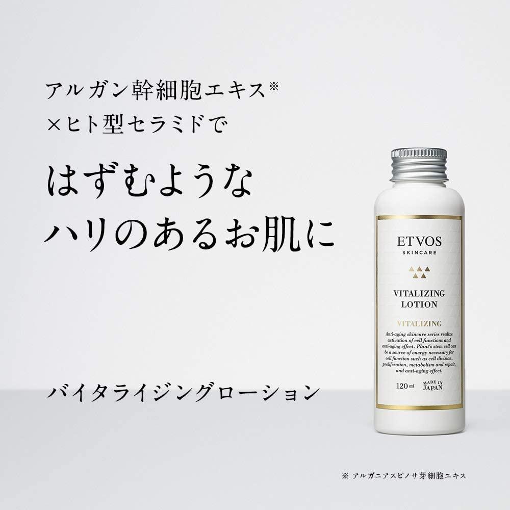 ETVOS(エトヴォス) バイタライジングローションの商品画像2
