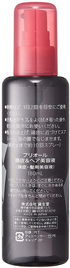 PRIOR(プリオール) 頭皮&ヘア美容液の商品画像2