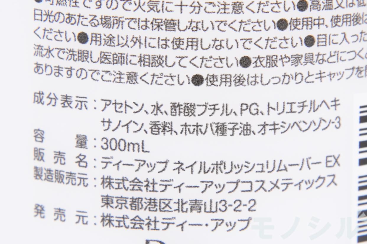 D-UP(ディーアップ) ネイルポッシュ リムーバーの商品画像5 商品の成分表