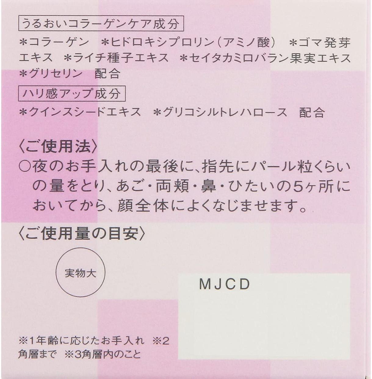 LECHERI(ルシェリ) リフトグロウ クリームの商品画像5