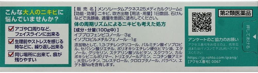 MENTHOLATUM Acnes25(メンソレータム アクネス25) メディカルクリームc【第2類医薬品】の商品画像2
