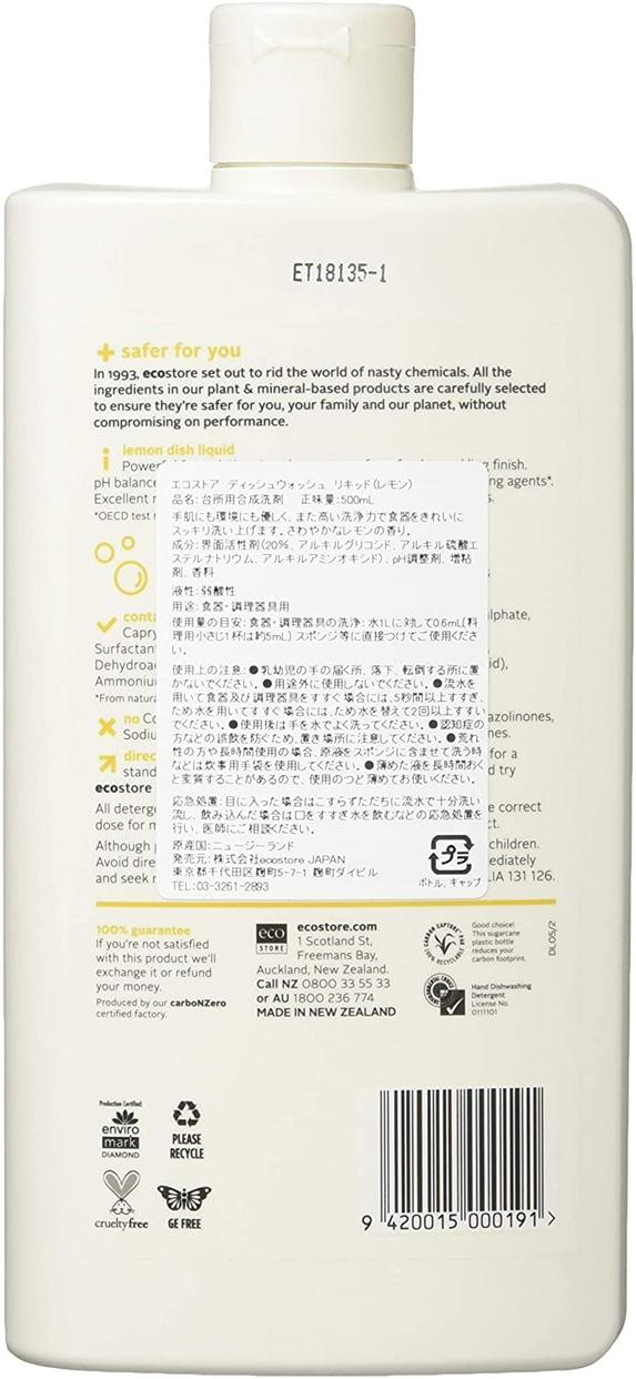 ecostore(エコストア) レモン ディッシュ リキッドの商品画像2