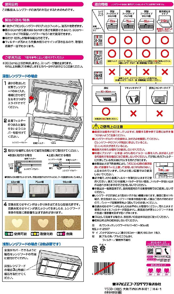 東洋アルミ(トウヨウアルミ)ワンタッチ レンジフードカバー 60~90cm用 1枚入 S2507の商品画像7