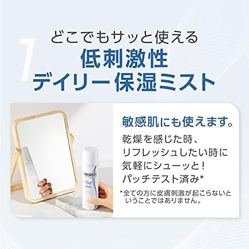 PHYSIOGEL(フィジオジェル) DMTフェイシャルミストの商品画像6