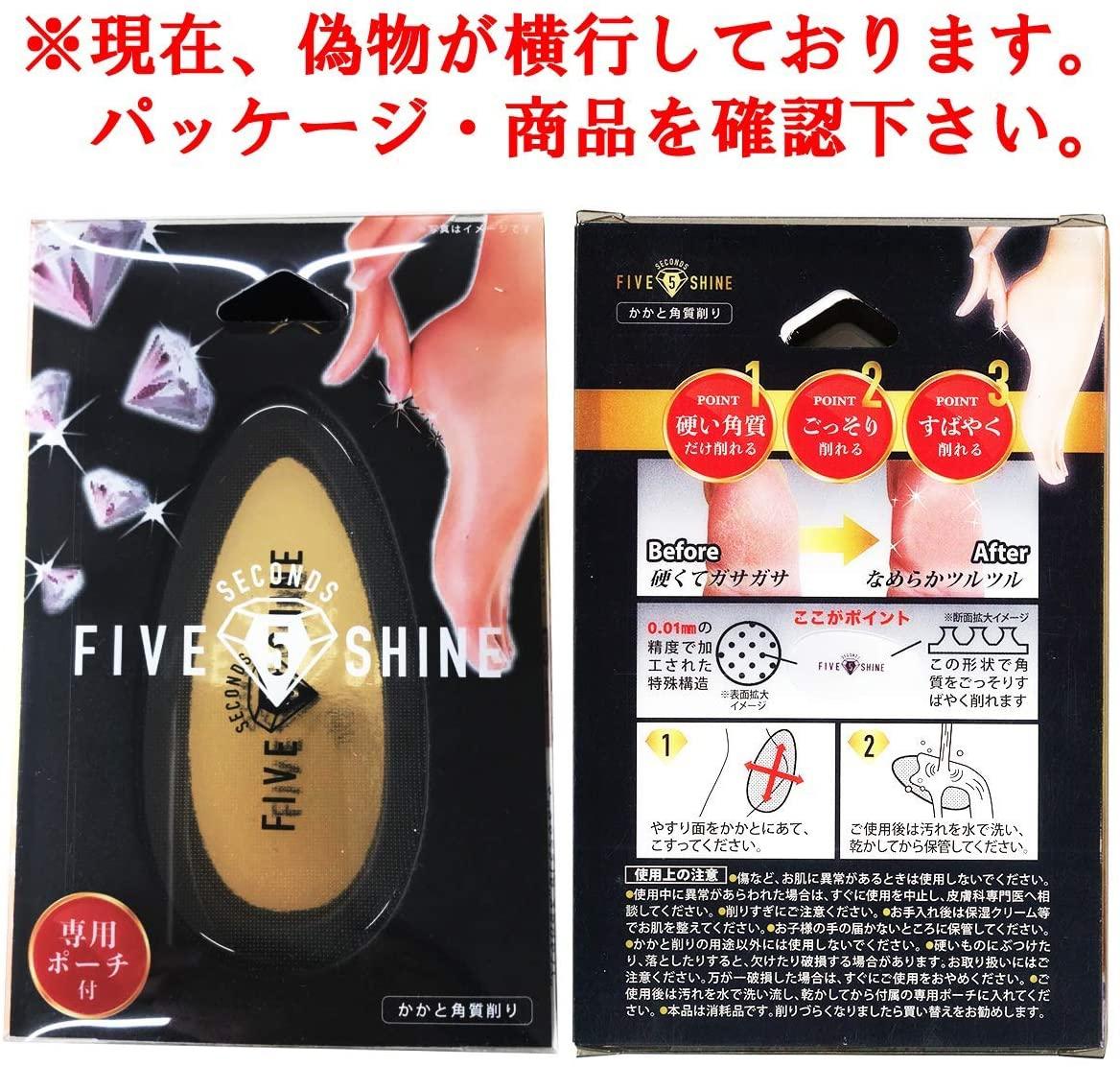ファイブセカンズシャイン 5セカンズシャイン(かかと角質削り)の商品画像6