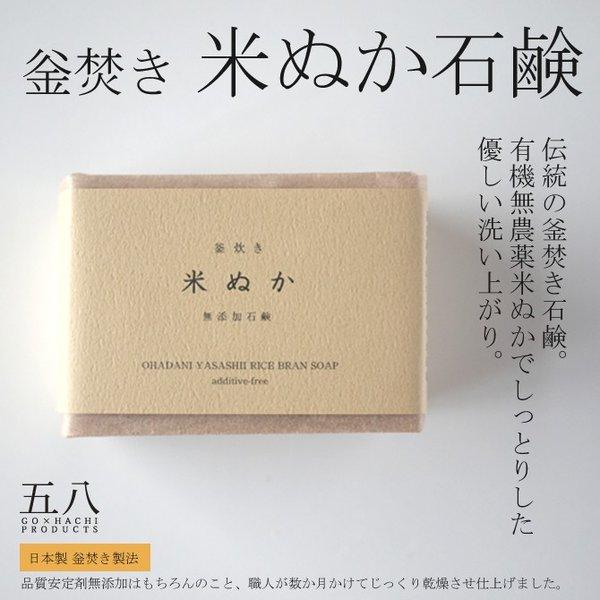 無添加石鹸 釜焚き 米ぬか石鹸の商品画像