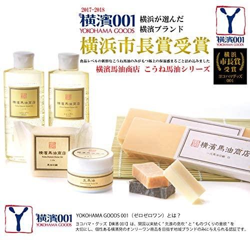 横濱馬油商店 生馬油ゴールド (こうね100%)の商品画像5