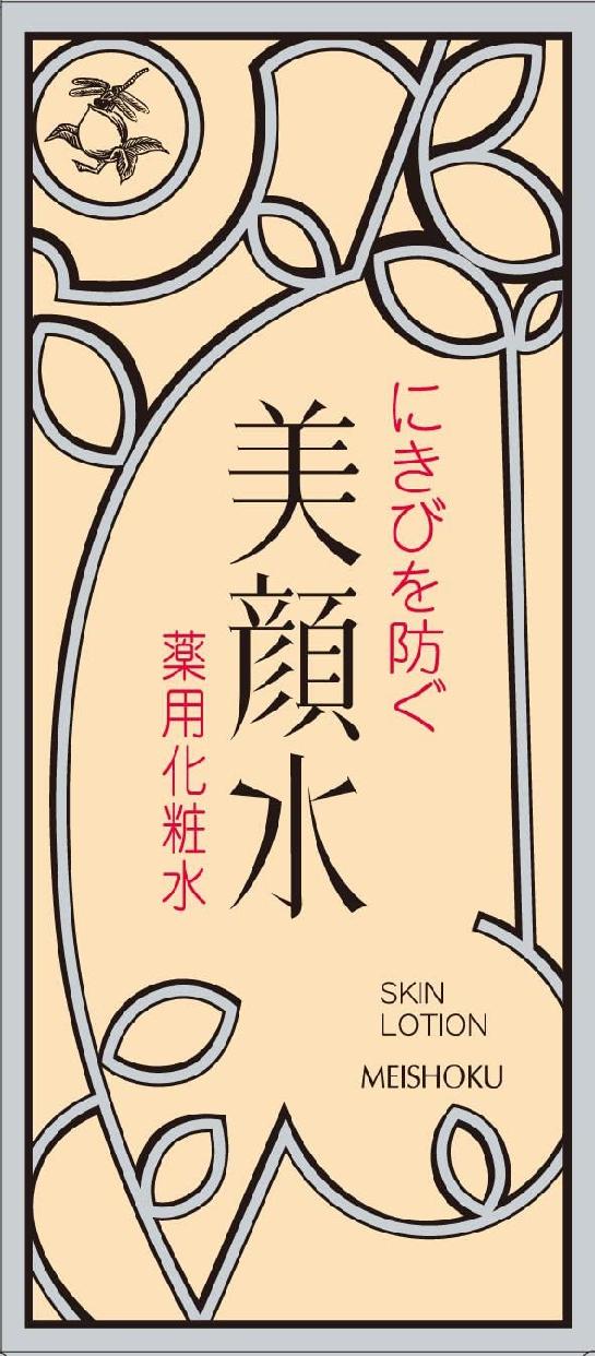 明色美顔水(めいしょく)薬用化粧水の商品画像5